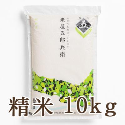 魚沼産コシヒカリ「米屋五郎兵衛」(棚田栽培)精米10kg