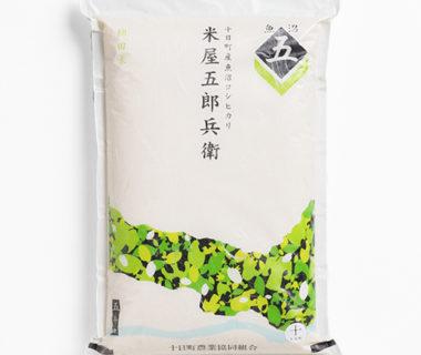 令和元年度米 魚沼産コシヒカリ「米屋五郎兵衛」(棚田栽培)