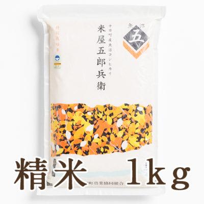 魚沼産コシヒカリ「米屋五郎兵衛」(特別栽培米)精米1kg