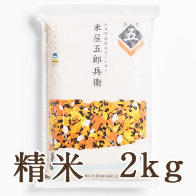 魚沼産コシヒカリ「米屋五郎兵衛」(特別栽培米)精米2kg