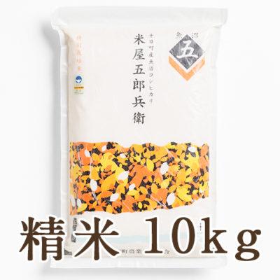 魚沼産コシヒカリ「米屋五郎兵衛」(特別栽培米)精米10kg