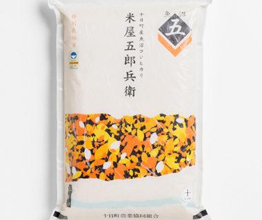 令和元年度米 魚沼産コシヒカリ「米屋五郎兵衛」(特別栽培米)