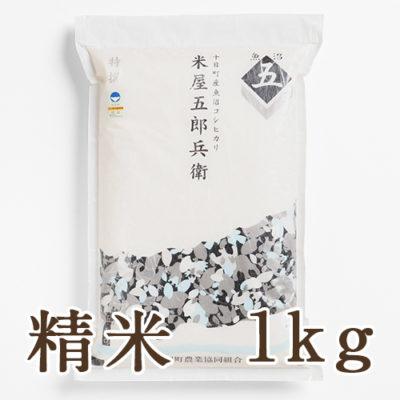 魚沼産コシヒカリ「米屋五郎兵衛 特撰」(特別栽培米)精米1kg