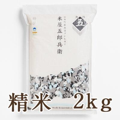 魚沼産コシヒカリ「米屋五郎兵衛 特撰」(特別栽培米)精米2kg