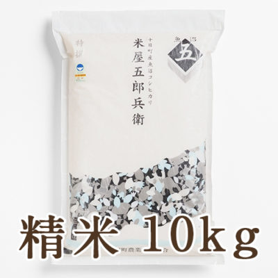 魚沼産コシヒカリ「米屋五郎兵衛 特撰」(特別栽培米)精米10kg
