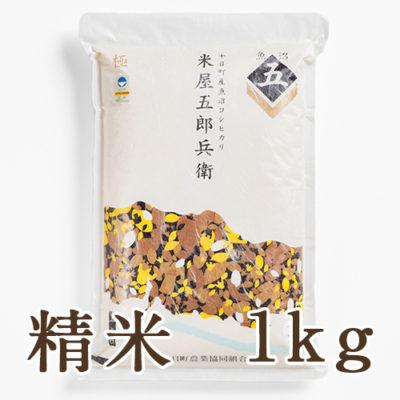 魚沼産コシヒカリ「米屋五郎兵衛 極」(特別栽培米)精米1kg