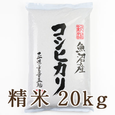 魚沼産コシヒカリ 精米20kg