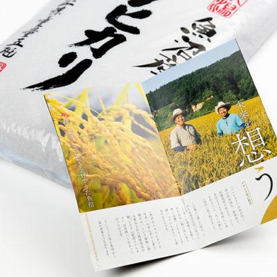 お米にかける想いが詰まった「魚沼米憲章」