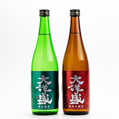 大洋盛 特別本醸造と特別純米 720ml(4合) 飲み比べセット