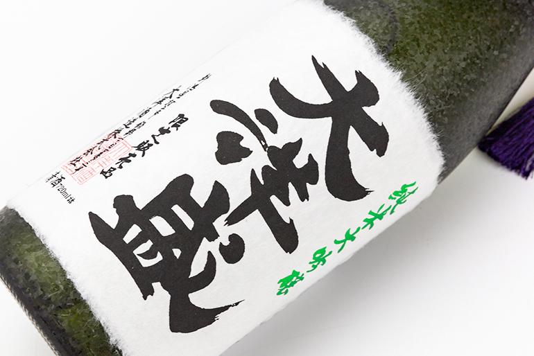 純米大吟醸は高級感のある桐箱入りです