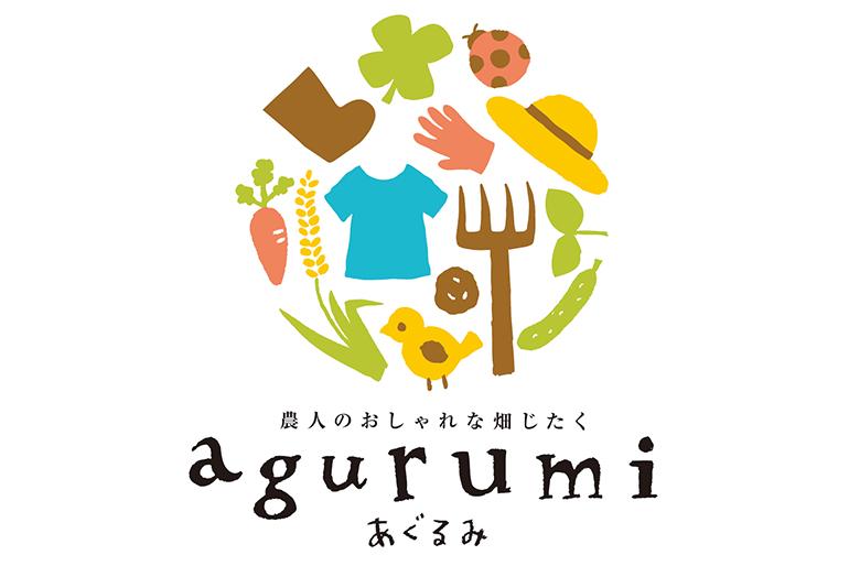 農人のおしゃれな畑じたく「agurumi」