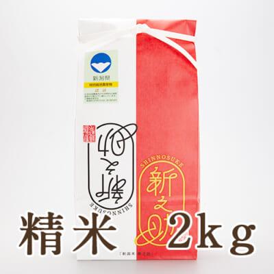 新潟産 新之助(特別栽培米)精米2kg