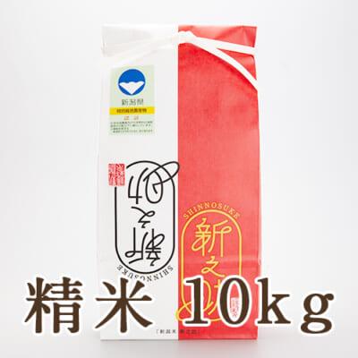 新潟産 新之助(特別栽培米)精米10kg