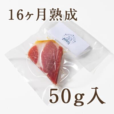 米蔵熟成生ハム(ブロック)16ヶ月熟成 50g