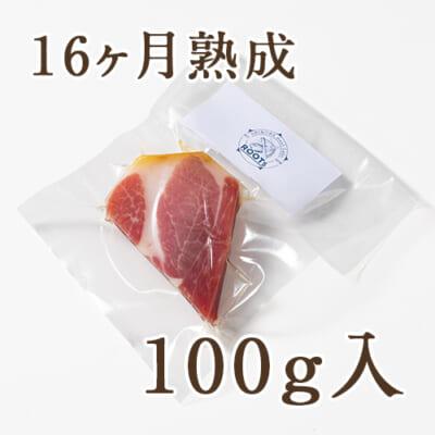 米蔵熟成生ハム(ブロック)16ヶ月熟成 100g