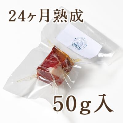 米蔵熟成生ハム(ブロック)24ヶ月熟成 50g