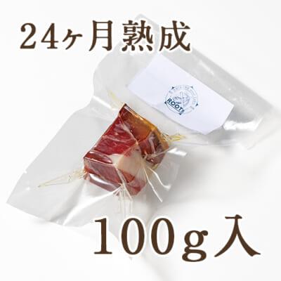 米蔵熟成生ハム(ブロック)24ヶ月熟成 100g