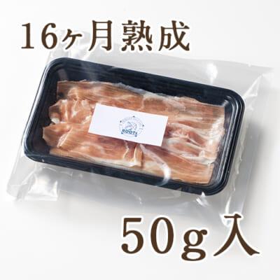 米蔵熟成生ハム(スライス)16ヶ月熟成 50g