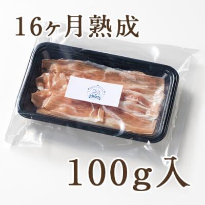 米蔵熟成生ハム(スライス)16ヶ月熟成 100g