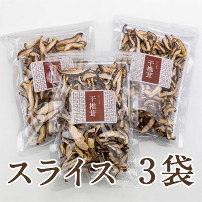 干し椎茸(スライス)3袋入