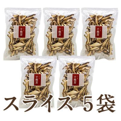 干し椎茸(スライス)5袋入