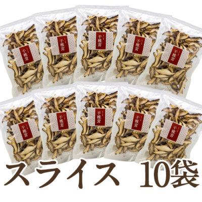 干し椎茸(スライス)10袋入
