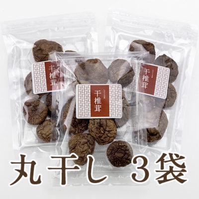 干し椎茸(丸干し)3袋入