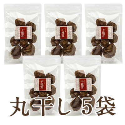 干し椎茸(丸干し)5袋入
