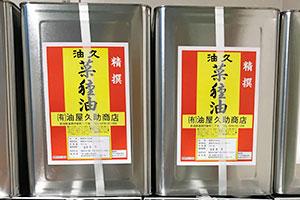2.揚げ油は、煎り種入りの菜種油を使用