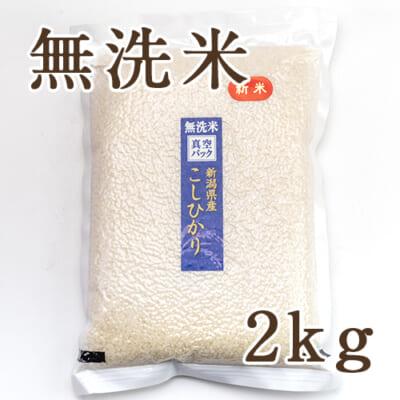 新潟産コシヒカリ(特別栽培)無洗米2kg