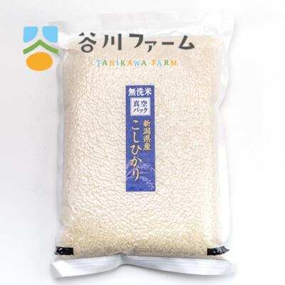 令和2年度米 新潟産コシヒカリ(特別栽培・無洗米)
