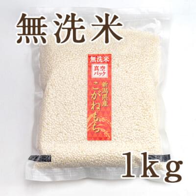 新潟産こがねもち(もち米)無洗米1kg