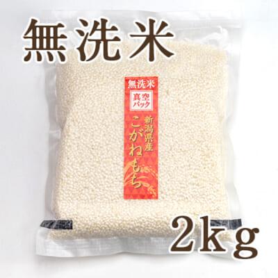 新潟産こがねもち(もち米)無洗米2kg