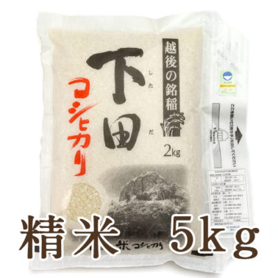 下田産コシヒカリ(特別栽培米・従来品種)精米5kg