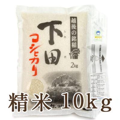 下田産コシヒカリ(特別栽培米・従来品種)精米10kg