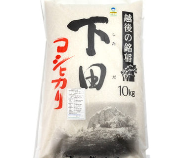 令和元年度米 下田産コシヒカリ(特別栽培米・従来品種)