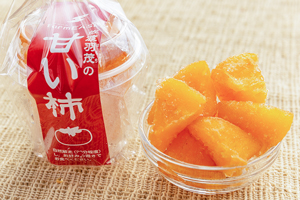 2.甘い柿