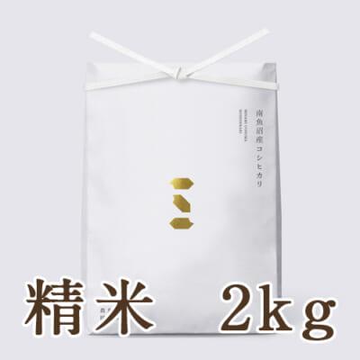 塩沢産コシヒカリ「関家のこだわり米」(従来品種)精米2kg