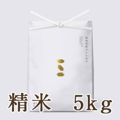 塩沢産コシヒカリ「関家のこだわり米」(従来品種)精米5kg