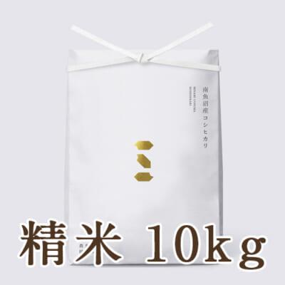 塩沢産コシヒカリ「関家のこだわり米」(従来品種)精米10kg