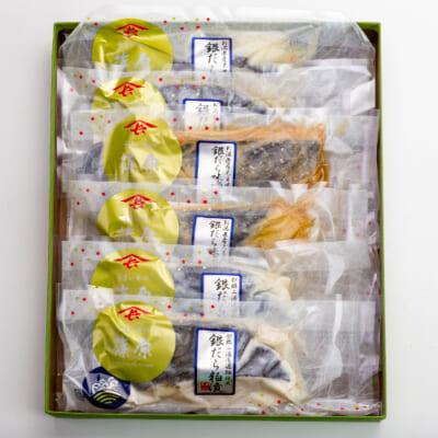 うまいもの篠原の漬魚(銀だら)3種各2袋入り