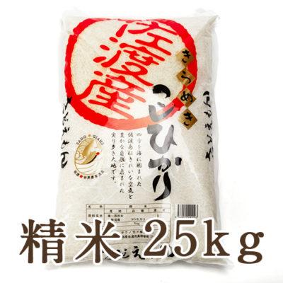 佐渡産コシヒカリ 精米25kg