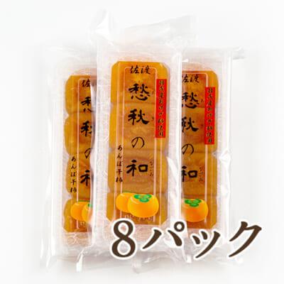 佐渡産 あんぽ干柿 8パック入り