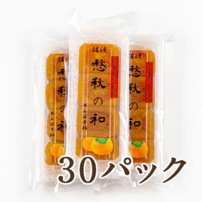 佐渡産 あんぽ干柿 30パック入り