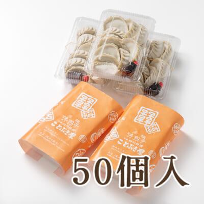 冷凍生餃子 50個入り
