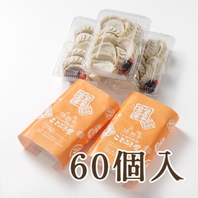 冷凍生餃子 60個入り