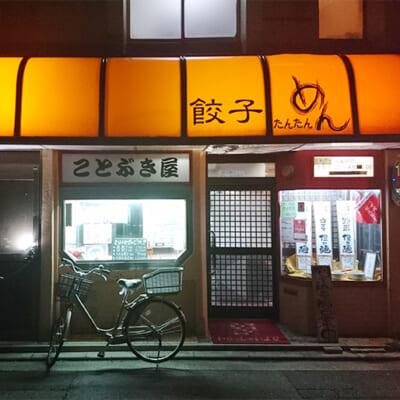 新潟における餃子発祥の老舗中華料理店