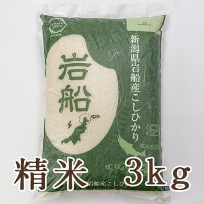 岩船産コシヒカリ 精米3kg