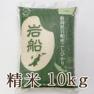 岩船産コシヒカリ 精米10kg