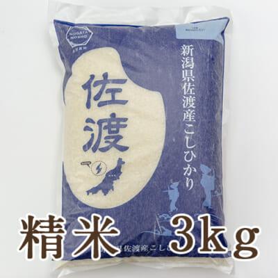 佐渡産コシヒカリ 精米3kg